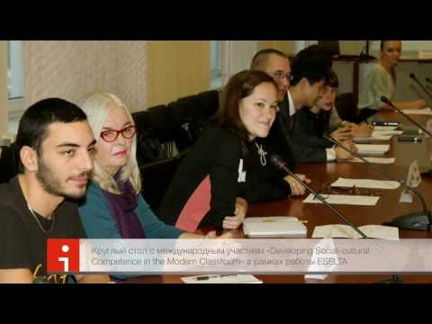СОБЫТИЕ. 05.12.2013. Круглый стол Developing Social-cultural Сompetence in the Modern Classroom